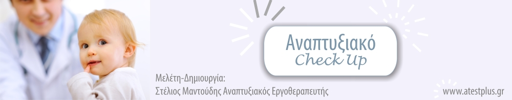 HEADER ΑΝΑΠΤΥΞΙΑΚΩΝ CHECK UP (1)