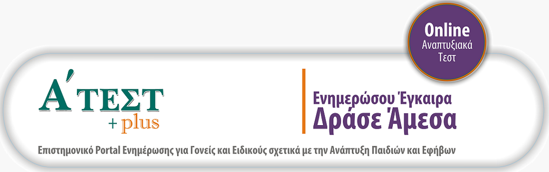 Atestplus.gr