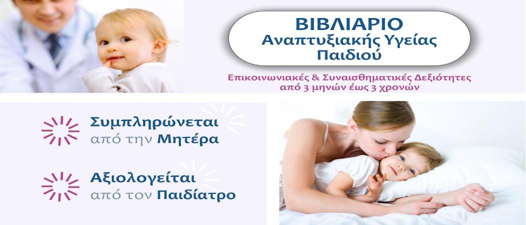 Βιβλιάριο Αναπτυξιακής Υγείας Παιδιού